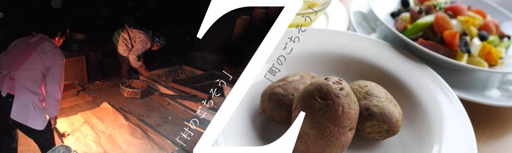 【プロジェクトZ】在来の味を愉しむ会